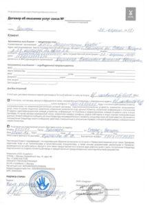 218x300 - Учредительные документы