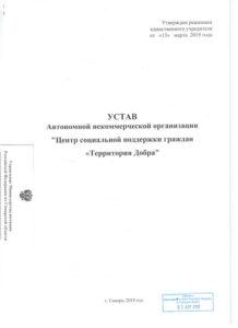 1 218x300 - Учредительные документы