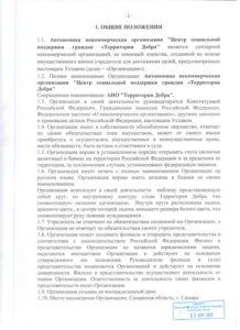 2 218x300 - Учредительные документы