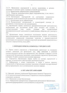 4 218x300 - Учредительные документы