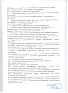 5 218x300 - Учредительные документы