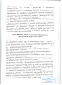 6 218x300 - Учредительные документы
