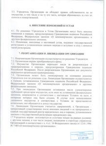 7 218x300 - Учредительные документы