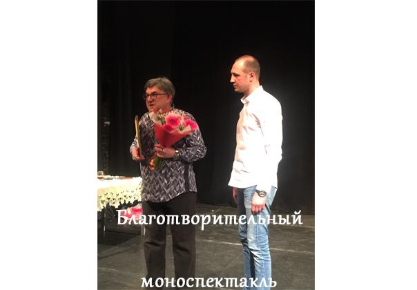 """имени 2 e1559052706125 - Благотворительный моноспектакль """"Телефон"""""""