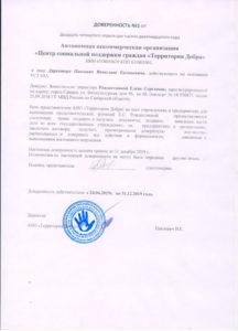 11 216x300 - Учредительные документы