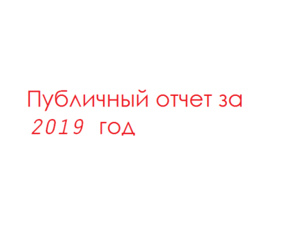 отчет 435x332 - Публичный отчет 2019г.