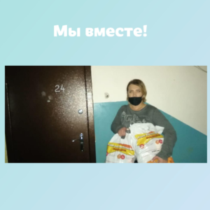 """2 300x300 - Отчет  о акции """"Мы вместе"""""""