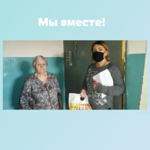 """4 1 300x300 - Отчет  о акции """"Мы вместе"""""""