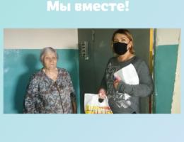 """4 260x200 - Отчет  о акции """"Мы вместе"""""""