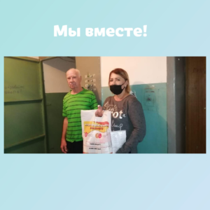 """5 300x300 - Отчет  о акции """"Мы вместе"""""""