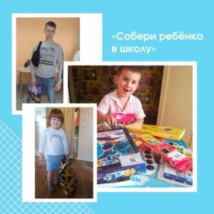 33 300x300 - Фото отчето по акции «Собери ребёнка в школу».