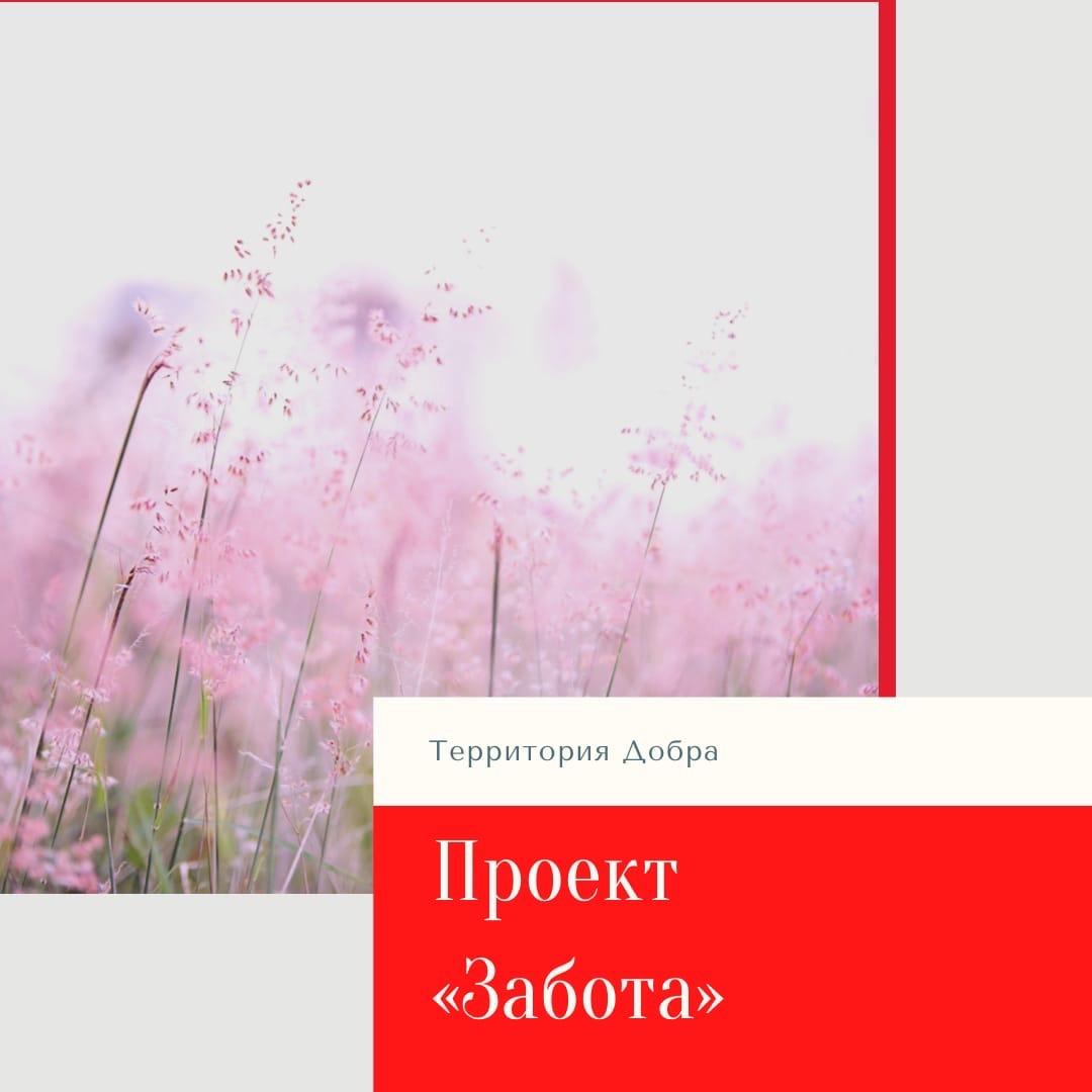 "VbNkVosLjg4 - Актуальная заявка по проекту ""Забота"""