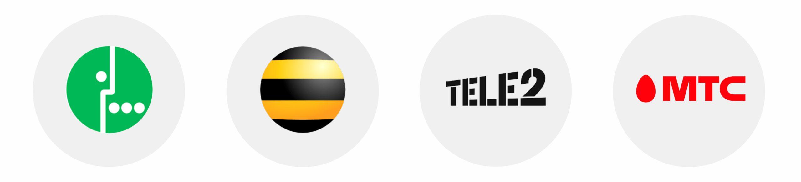 Логотипы 4 scaled - ПОЖЕРТВОВАНИЕ С ПОМОЩЬЮ МОБИЛЬНОГО ТЕЛЕФОНА