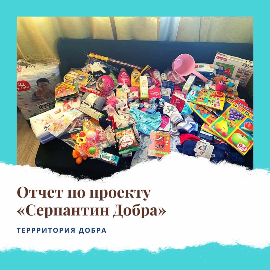 0Cjb0pgdyJ0 - Отчёт по проекту «Серпантин Добра»!